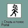 Круглый стол со сценаристами Portal 2
